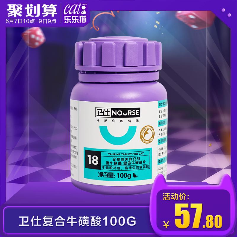 牛磺酸卫仕猫保健品营养用品提高免疫力牛黄酸猫用卫士猫咪牛磺酸
