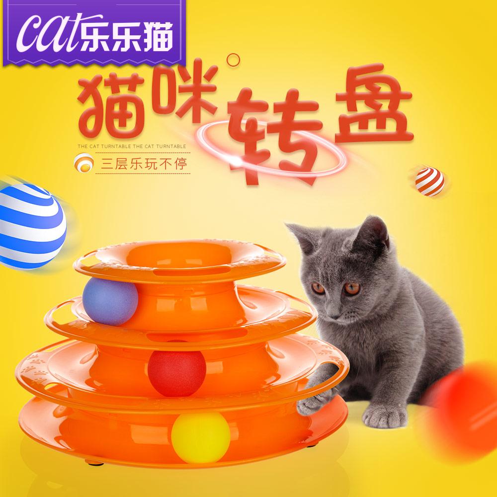 Кот игрушка дразнить кот игрушка мяч головоломка интерактивный интерес домашнее животное кот проигрыватель китти игрушка круглый три кот игрушка