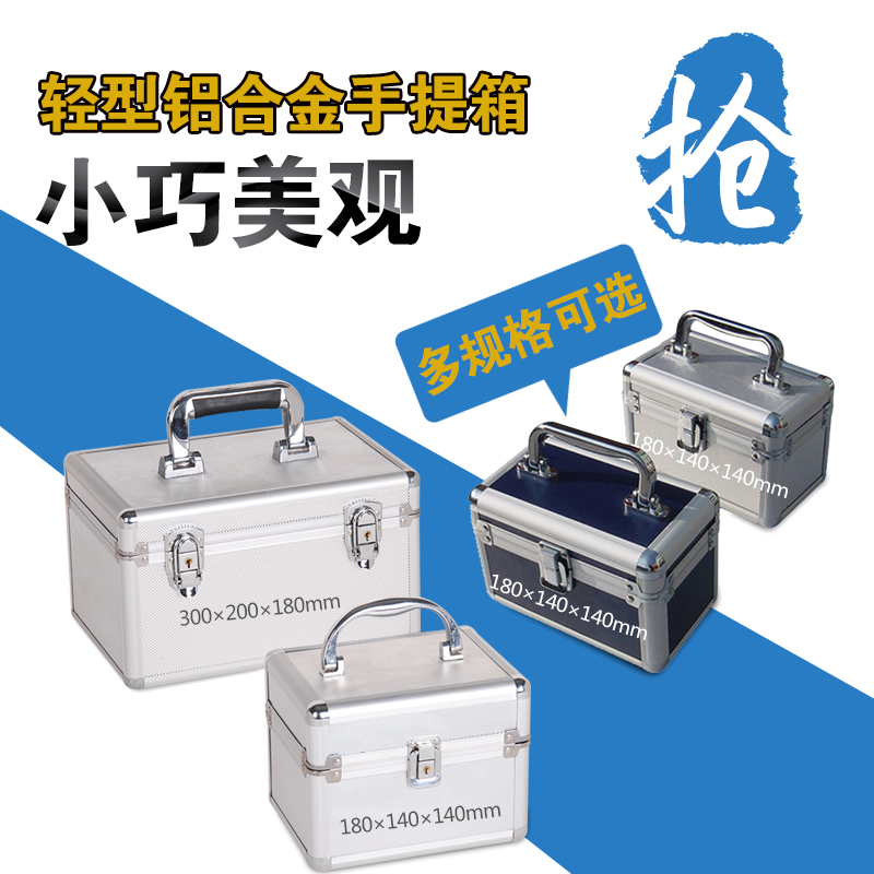 Customization of Shock-proof Packaging Display Box of Changlu Small Aluminum Alloy Suitcase Hardware Tool Receiving Box Aluminum Box