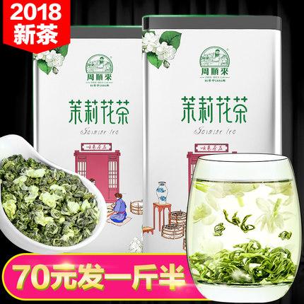 【发1.5斤】浓香茉莉花茶2018新茶特级玉螺500g散装花茶绿茶茶叶