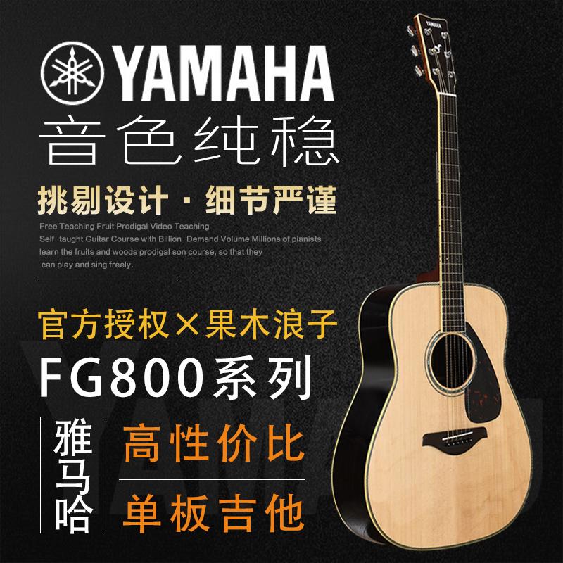 12-01新券YAMAHA雅马哈fg800民谣吉他41/40寸初学者男女自学单板面单木吉他