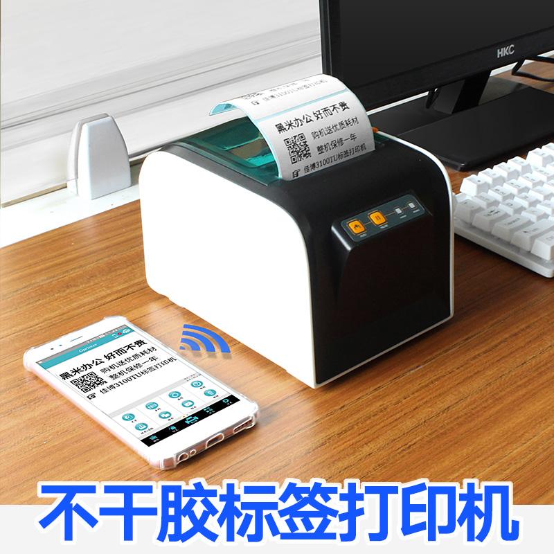 Jiabo GP3100TU стандартный Подписать принтер синий Супермаркет одежды цена полосатый Стикер кода
