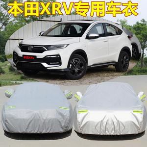 专用于东风2020新款本田xrv车衣车罩防雨防晒XR-V汽车车套SUV遮阳