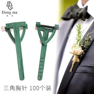 东马三角塑料胸针花束胸扣胸花夹磁扣别针婚庆结婚礼用品鲜花包装