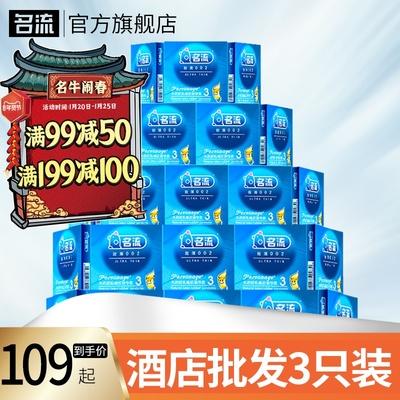 名流避孕套超薄3只*100盒002润滑保险安全套成人用品酒店宾馆批发