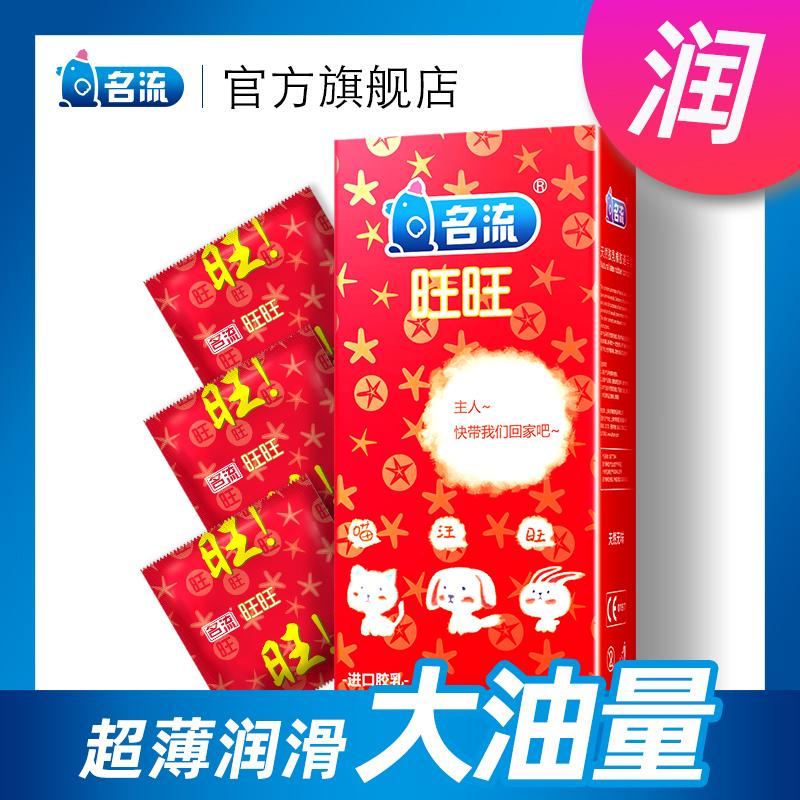 名流超薄0.01避孕套旺旺油量大中号润滑安全套子原装正品旗舰店