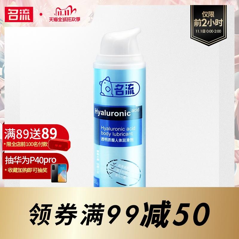 名流玻尿酸人体润滑剂水溶性精油男女用免洗房事夫妻抽插情趣用品