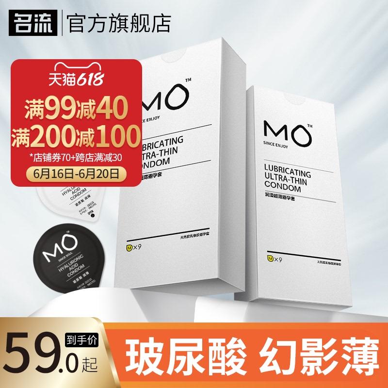 名流MO玻尿酸避孕套超薄润滑安全套男情趣型女性专用套子正品