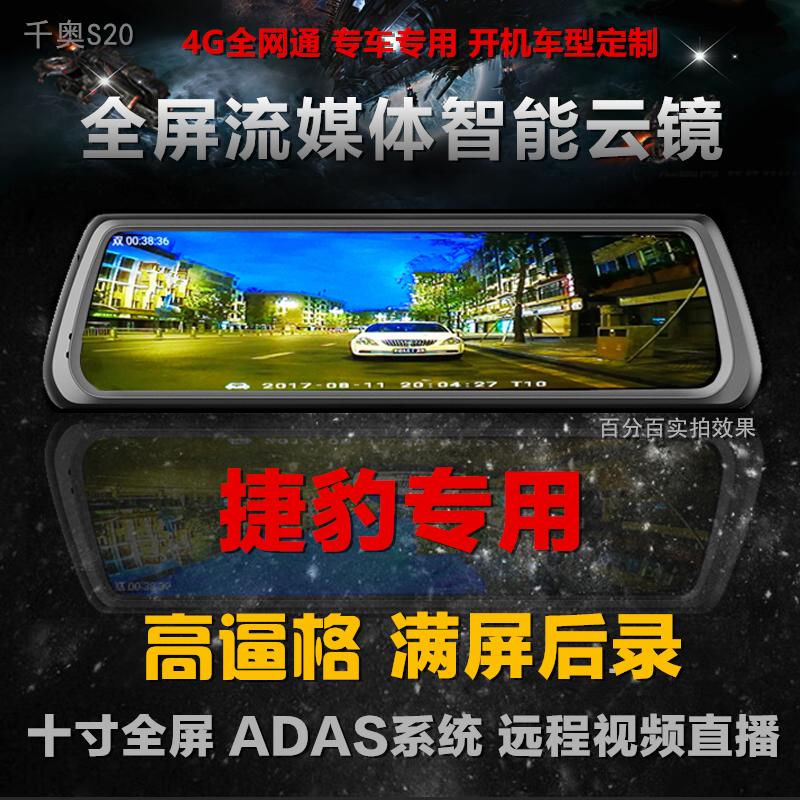 捷豹XE F-Type XJ8 XJL XF专用 10寸全屏流媒体智能云镜记录仪4G