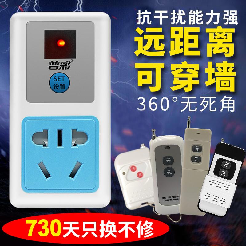 遥控开关220v家用水泵灯具智能远程遥控器电源大功率无线遥控插座
