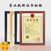 a3營業執照相框稅務登記證證件獎狀掛墻 復合實木證書框a4擺臺新版