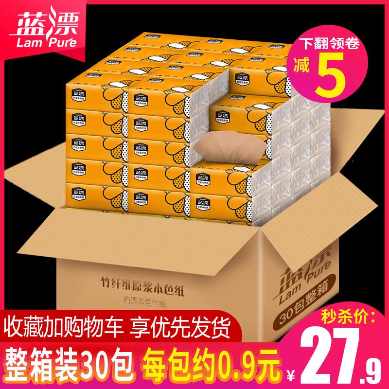 蓝漂30包纸巾原生竹浆餐巾纸卫生纸面巾纸本色抽纸批发家庭家用装