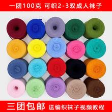 迷恋袜子线 50支4股纯棉弹力线 织袜子的线 精品高弹100克=14.8元