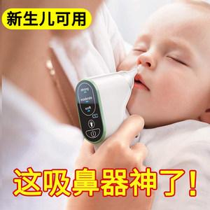 英国ubest婴儿电动吸鼻器新生幼儿宝宝儿童吸鼻涕屎专用家用神器