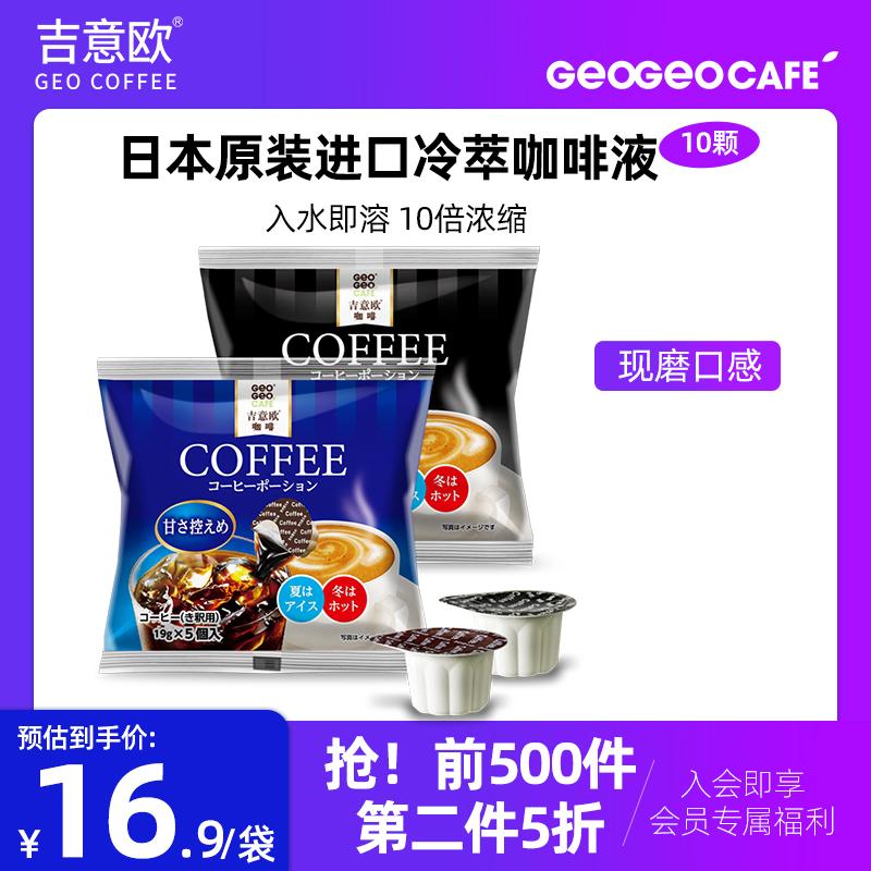 吉意欧日本原装进口10倍浓缩液体冷萃咖啡液速溶胶囊纯黑咖啡10颗