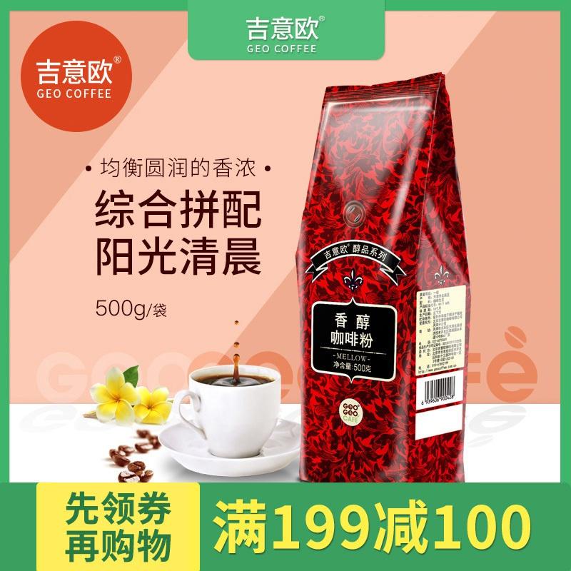 吉意欧香醇研磨纯大包袋装咖啡粉10月19日最新优惠