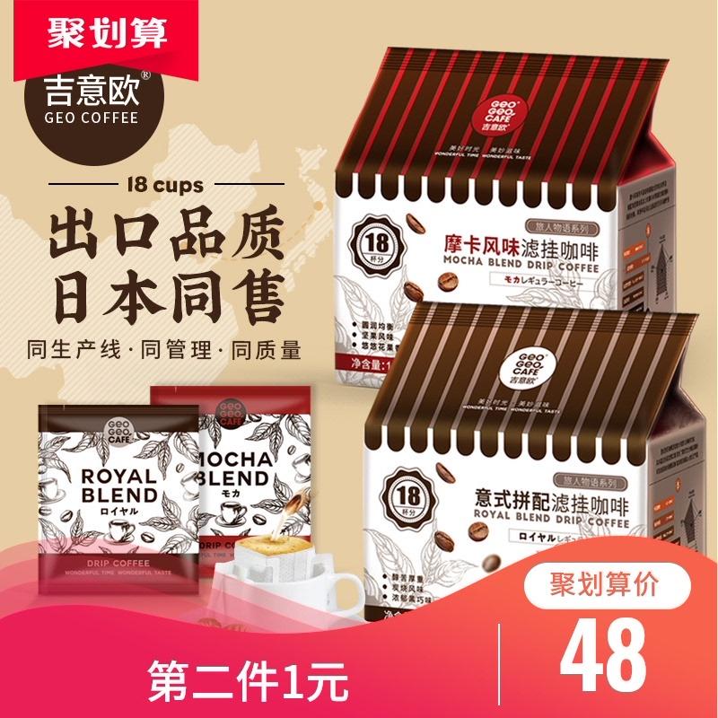 吉意欧旅人物语挂耳咖啡包滴滤美式手冲无添加纯黑咖啡粉提神18袋