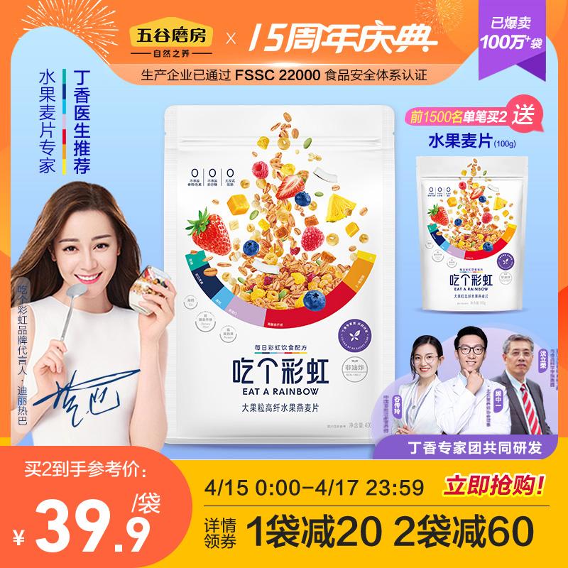 【热巴同款】吃个彩虹五谷磨房酸奶