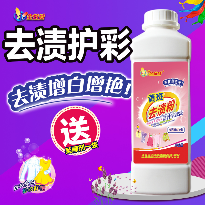 Color bleach color clothing general purpose to remove sweat stains yellowing fruit stains milk tea stains red wine stains color bleaching powder