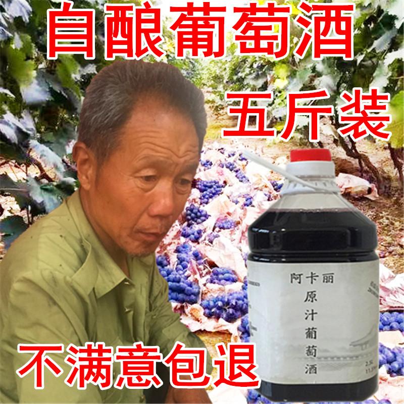 阿卡丽农家手工自制自酿甜型红酒少女甜红葡萄酒果酒原汁5斤桶装