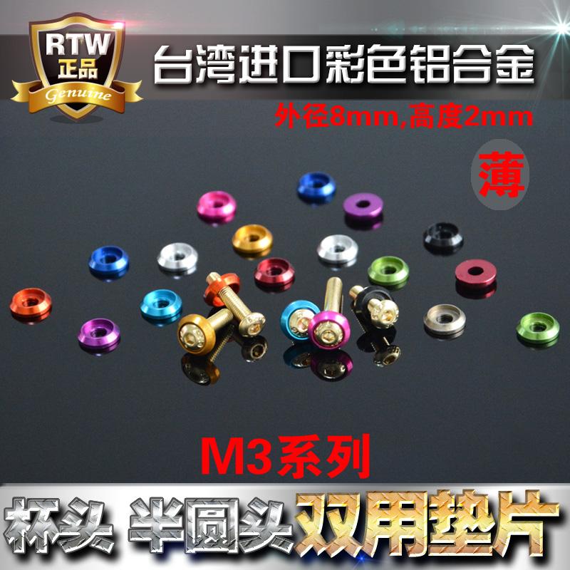 进口 M3 铝合金 垫片 垫圈  圆柱头杯头内六角螺丝用 多彩色可选