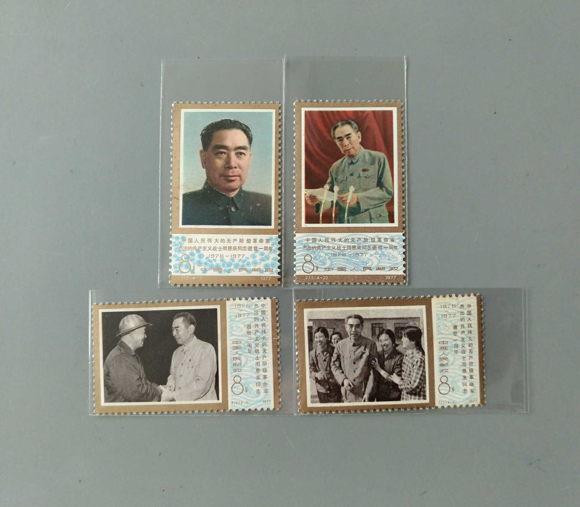 J13 the first anniversary of Comrade Zhou Enlais death, the authentic original glue of the stamp, the real picture is delivered with superior yellow value collection