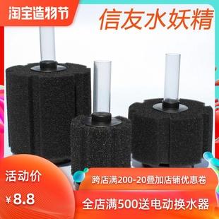 信友生化棉过滤器 水妖精xy-180 xy-280 xy-380专业培养硝化细菌