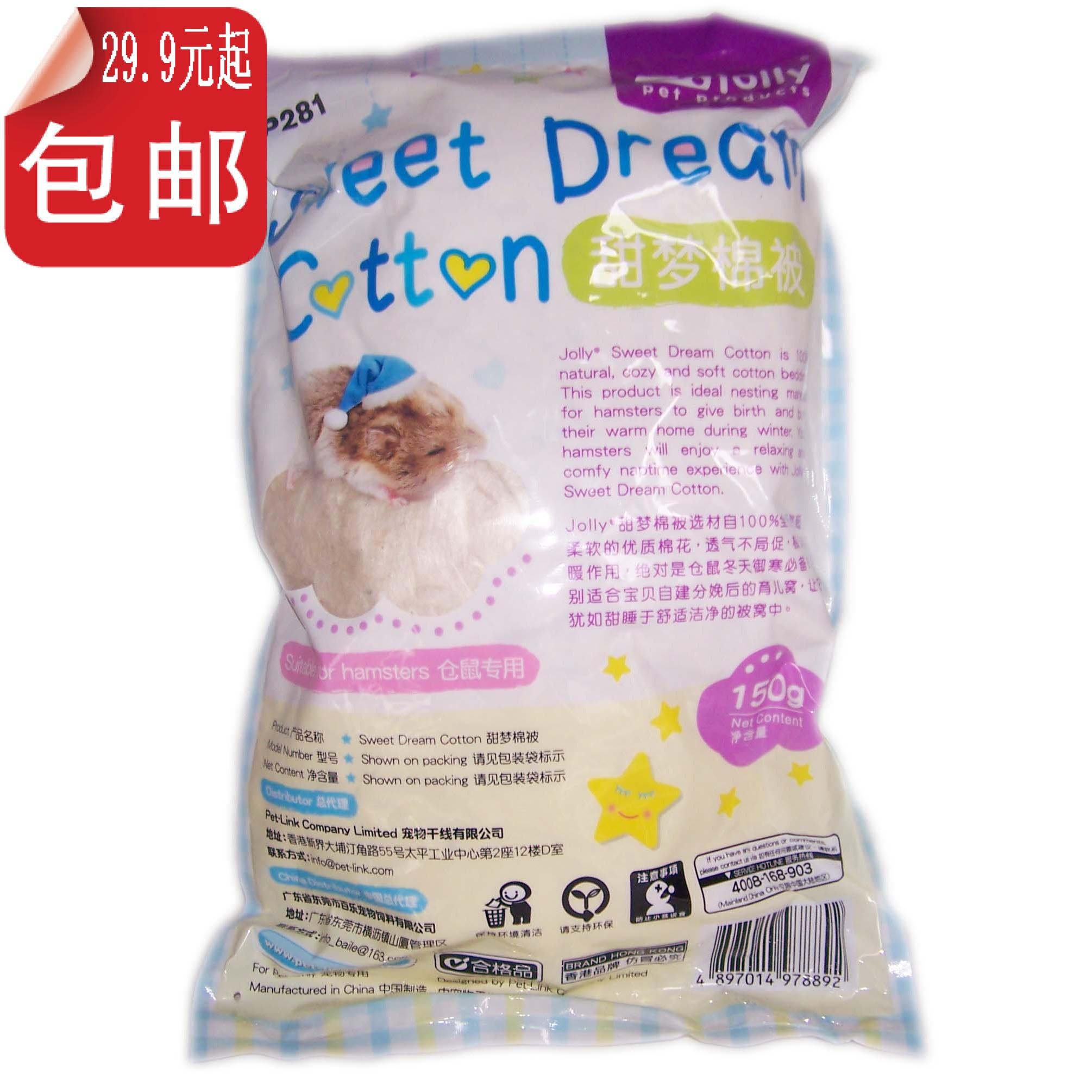 Hamster warm jp281 jolly sweet dream quilt 150g nest rabbit chinchilla new product 2019