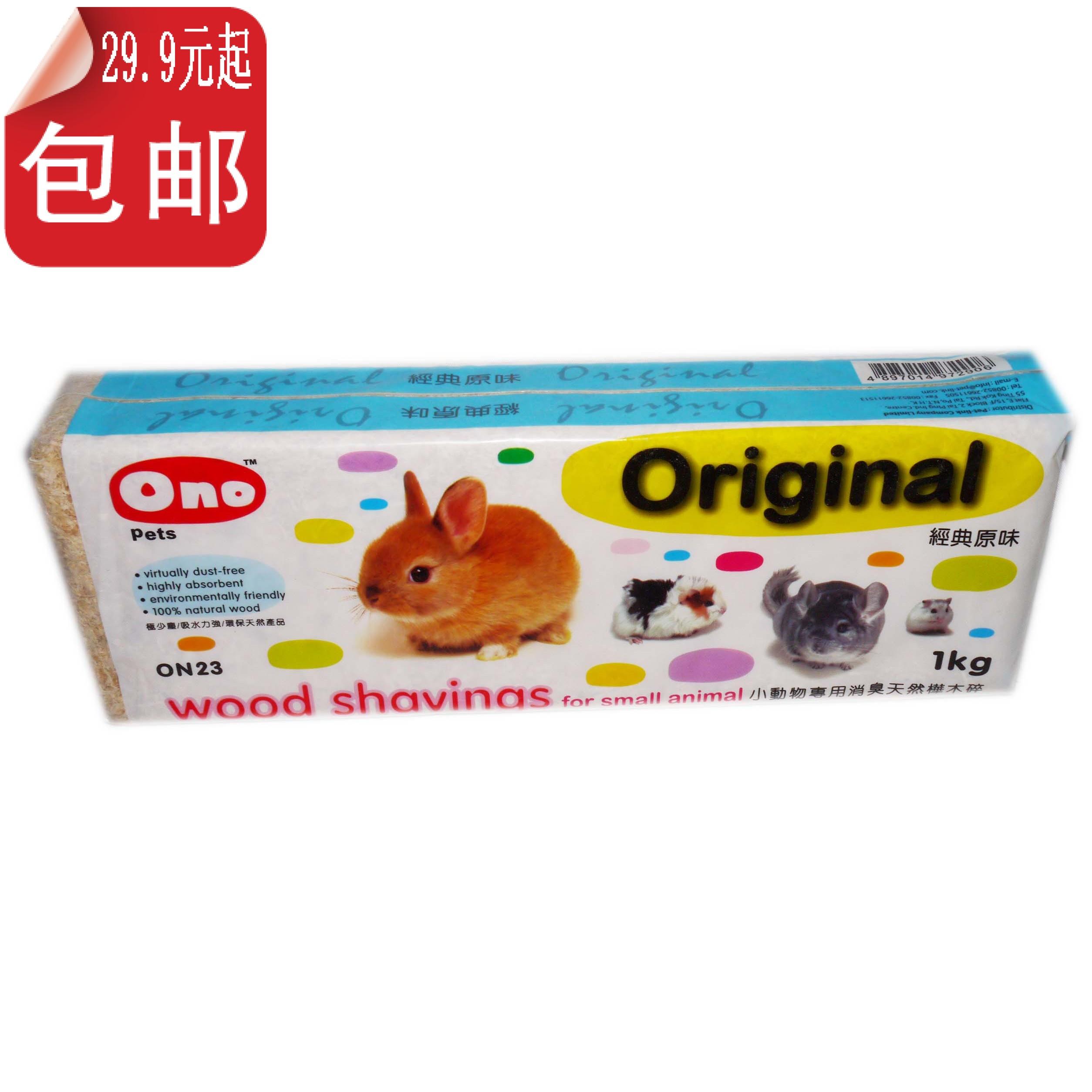 双数免邮垫料 ONO消臭天然樺木 除臭仓鼠兔子龙猫木槺木屑垫料1KG