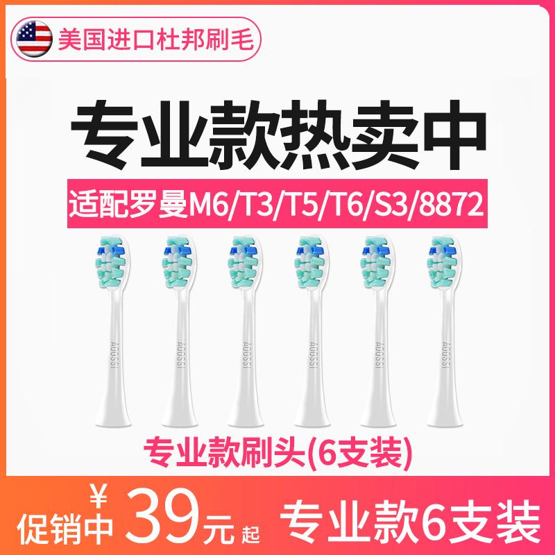 澳松适配电动牙刷头罗曼M6/T3/T5/T6/S3/8872牙刷头替换通用成人