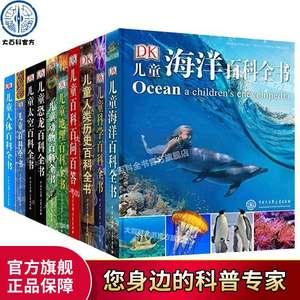 官方正版 dk儿童百科全书全套装10册 海洋太空恐龙地理动物人体科学历史系列大全书6-8-12岁少儿小学生科学科普知识图书籍世界读物