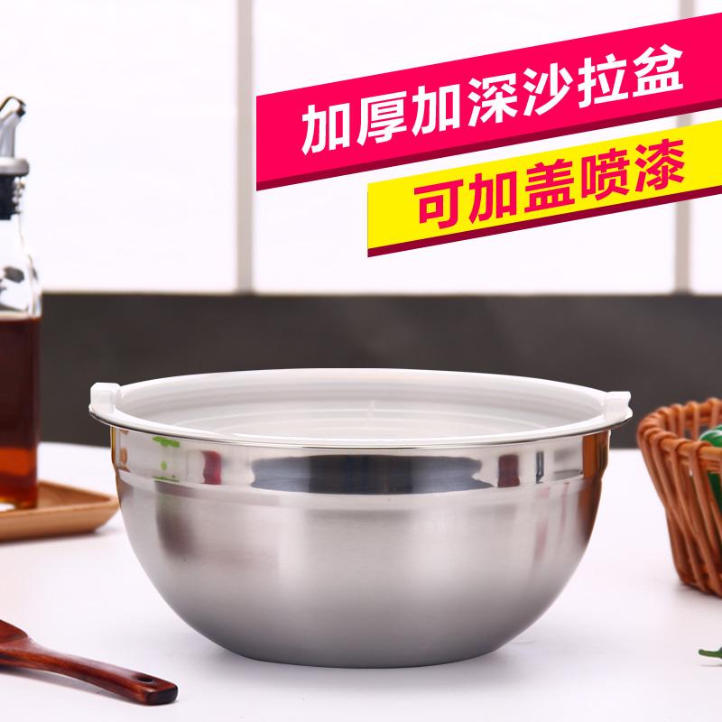 加深不锈钢盆沙拉盆沙律碗烘培打蛋盆奶茶店搅拌盆调料洗菜盆带盖