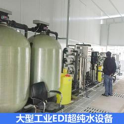 5吨5T/H光电液晶屏电镀化工工业用edi装置高纯水生产超纯水设备