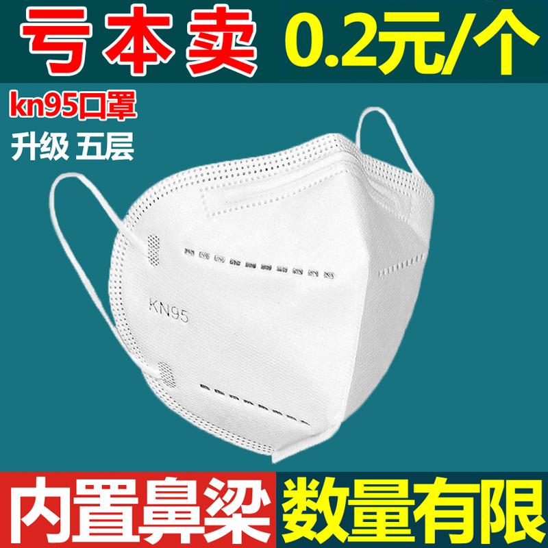 KN95口罩防尘透气防雾霾男女n95工业粉尘一次性口罩熔喷层囗鼻罩