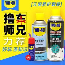 WD-40矽质汽车窗润滑剂车门异响升降窗胶条密封条橡胶保养WD40