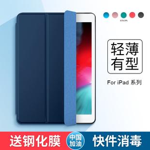 古尚古iPad保护套2019新款10.2寸mini5苹果air3/2全包2网红pro10.5防摔9.7寸2018平板电脑保护壳2017三折皮套