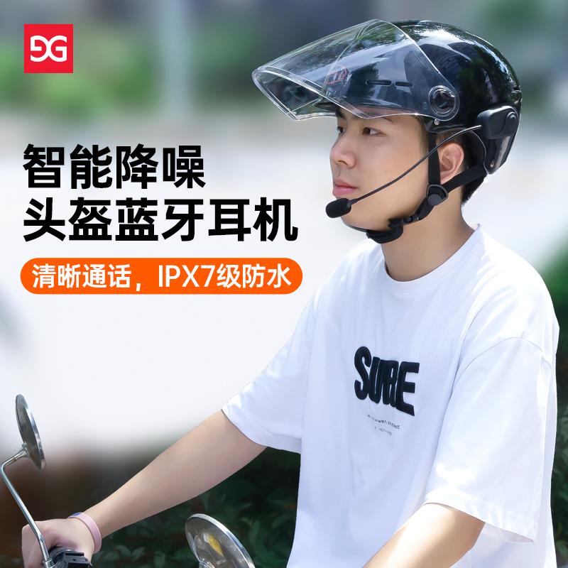 摩托车头盔蓝牙耳机智能骑行配件内置一体式防水专用无线对讲耳麦