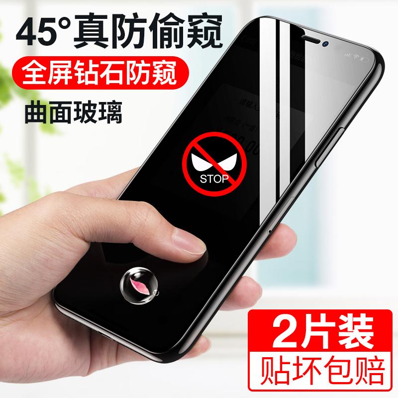 苹果x iphonexr 7plus全覆盖手机膜