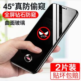iphonex 11pro苹果x xr p防偷窥膜