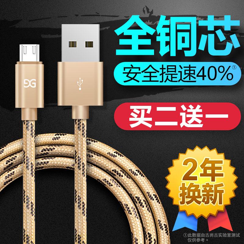 古尚古安卓usb充电器线华为x7小米