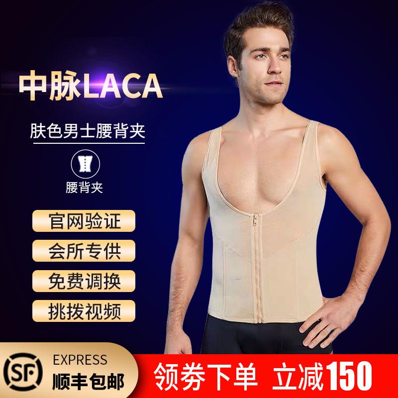 中脉laca美体内衣正品收腹束腰拉卡运动护腰男士腰封背夹无袖背心