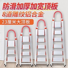 Aoyu Aluminum Alloy Household Ladder Thickening Four or Five Step Folding Stairway Stairway Stairway Stainless Steel Indoor Ladder Bench