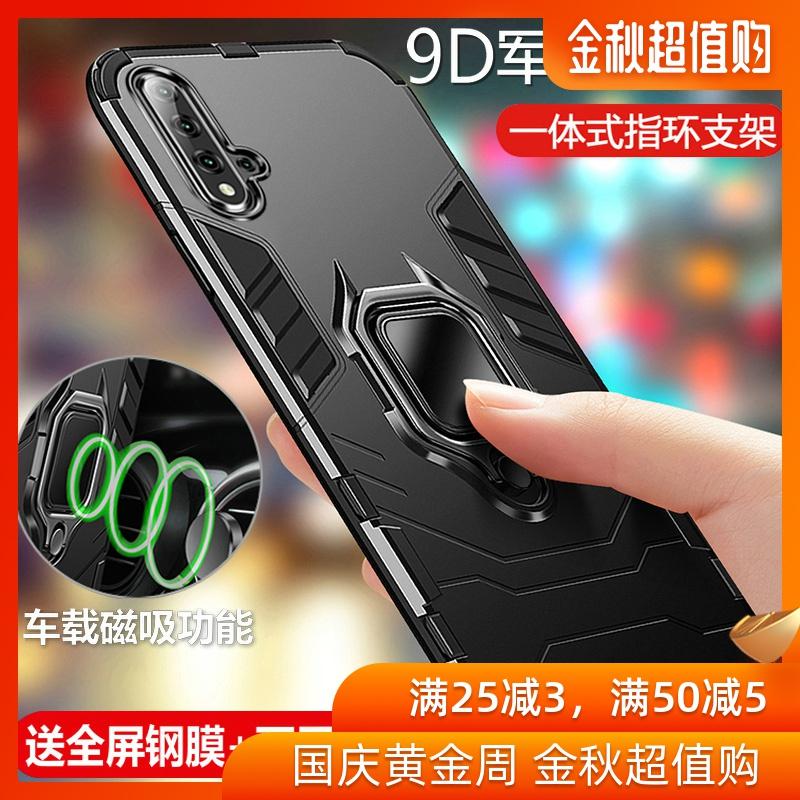 华为荣耀20 20pro保护20i一手机壳11-30新券
