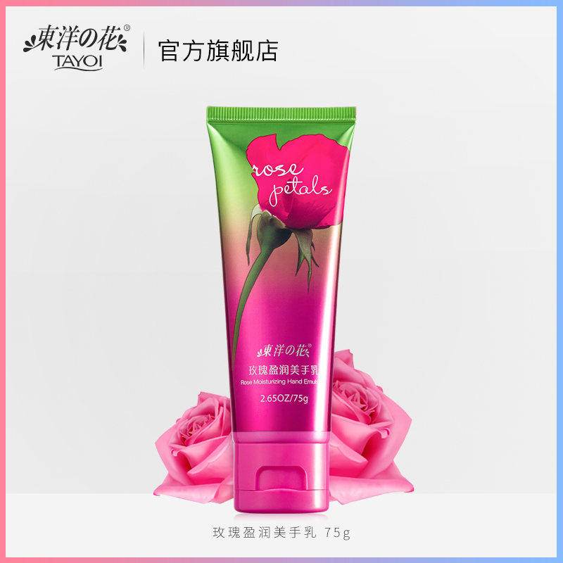 东洋之花玫瑰盈润美手乳75g补水滋润保湿嫩肤夏季女护手霜