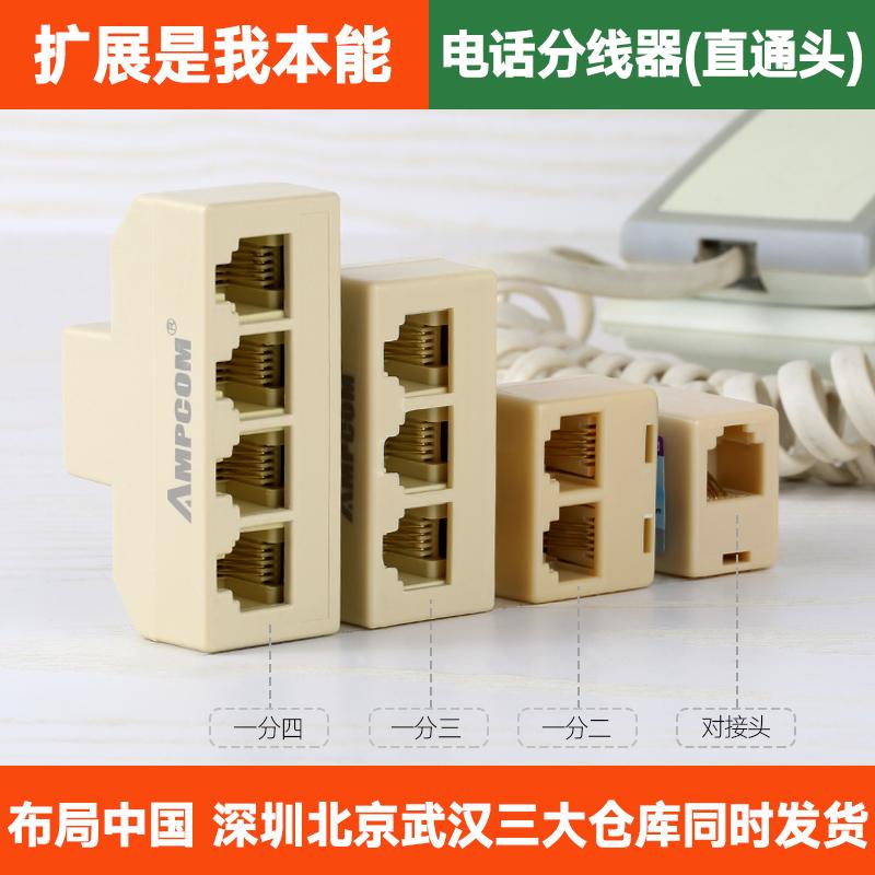 安普康电话分线器一分四 一分三 一分二电话机线一拖四直通对接头