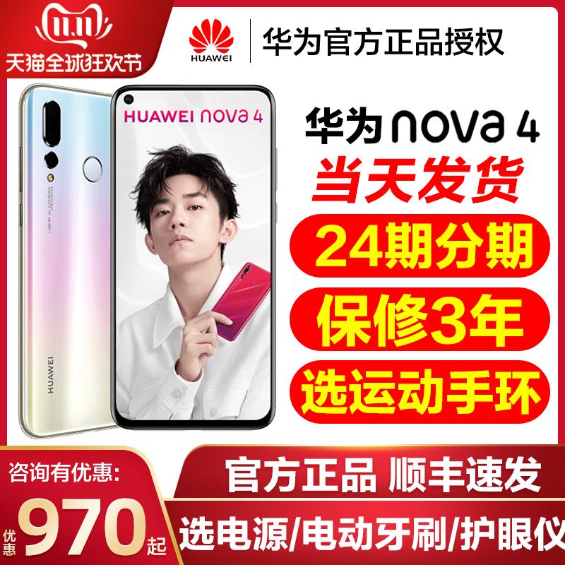 12期分期送豪礼Huawei/华为 nova 4 手机官网官方旗舰店nova4e正品nova5pro新款3直降价mate20荣耀p20i