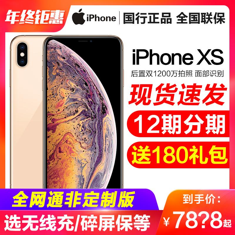 现货苹果xs/送无线充/12期分期 Apple/苹果 iPhone XS 全网通手机官方官网旗舰店全新正品国行10/x/xr/max