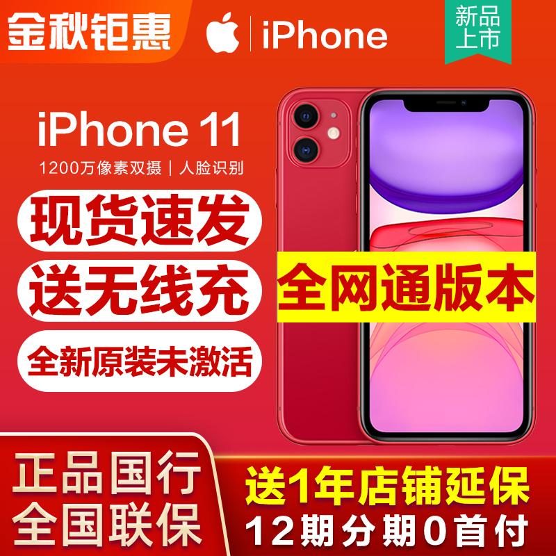 (用150元券)【新品现货速发12期分期】Apple/苹果iPhone 11 全网通智能4G手机