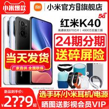 当天发货送背包Xiaomi小米红米RedmiK405G手机官方旗舰店K40pro系列官网新品骁龙870智能手机正品