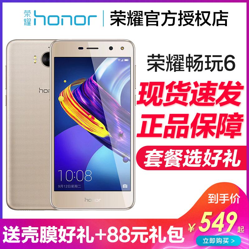 低至549元【现货速发】honor/荣耀 畅玩6全网通4G老人智能手机7官方旗舰店正品A X7 C